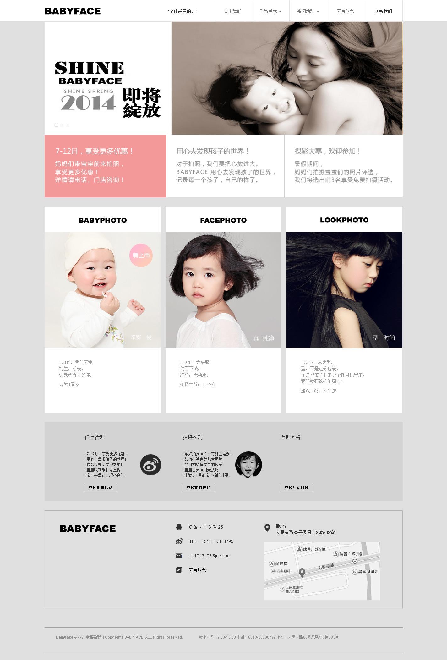 南通BabyFace儿童摄影网站